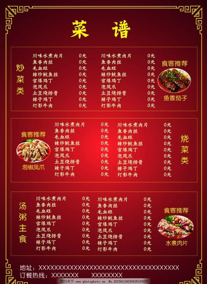 菜单 菜谱 红底 川菜 边框 设计 广告设计 菜单菜谱 ai
