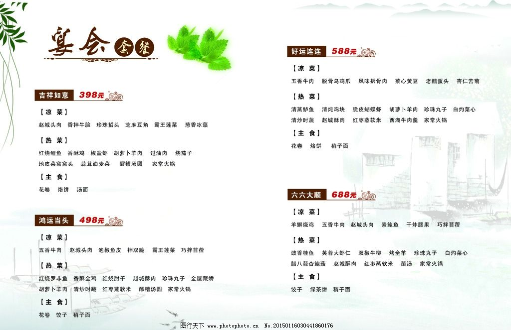 菜谱 菜单 酒店 绿叶 宴会 套餐 画册 设计 广告设计 菜单菜谱 300dpi