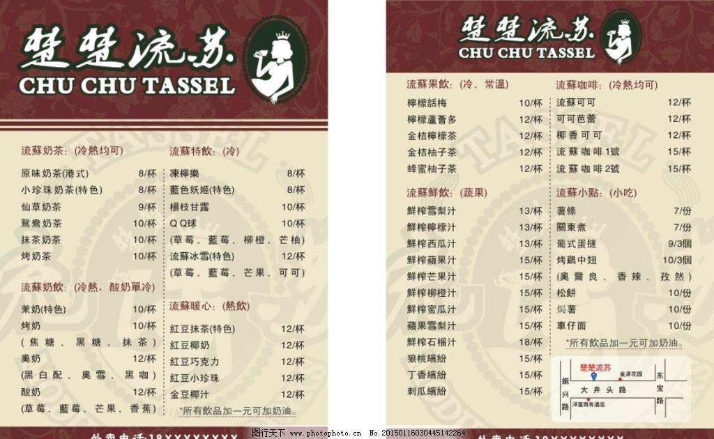 点菜单 下午茶外卖单 外卖表 奶茶店外卖单 设计 广告设计 菜单菜谱