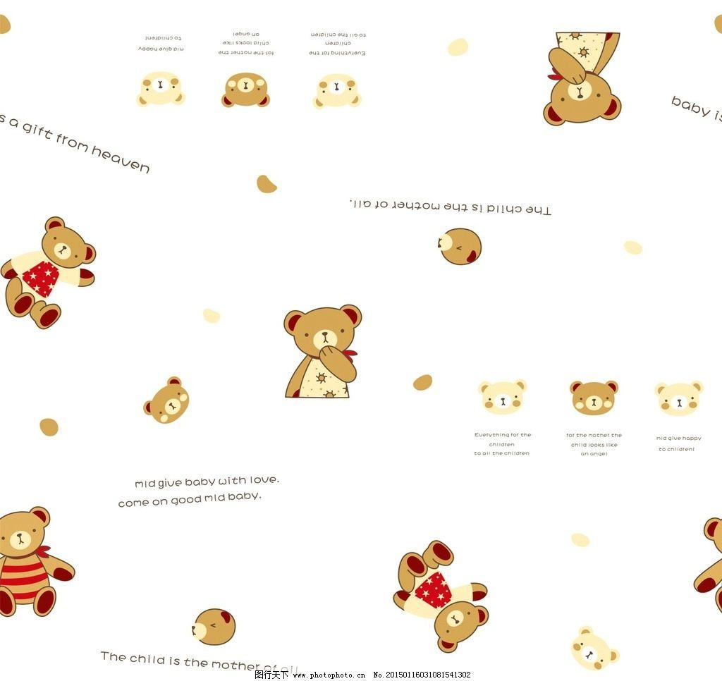 儿童 卡通 红棉袄 小熊 动物 服饰 花纹 循环 印花循环图 设计 广告