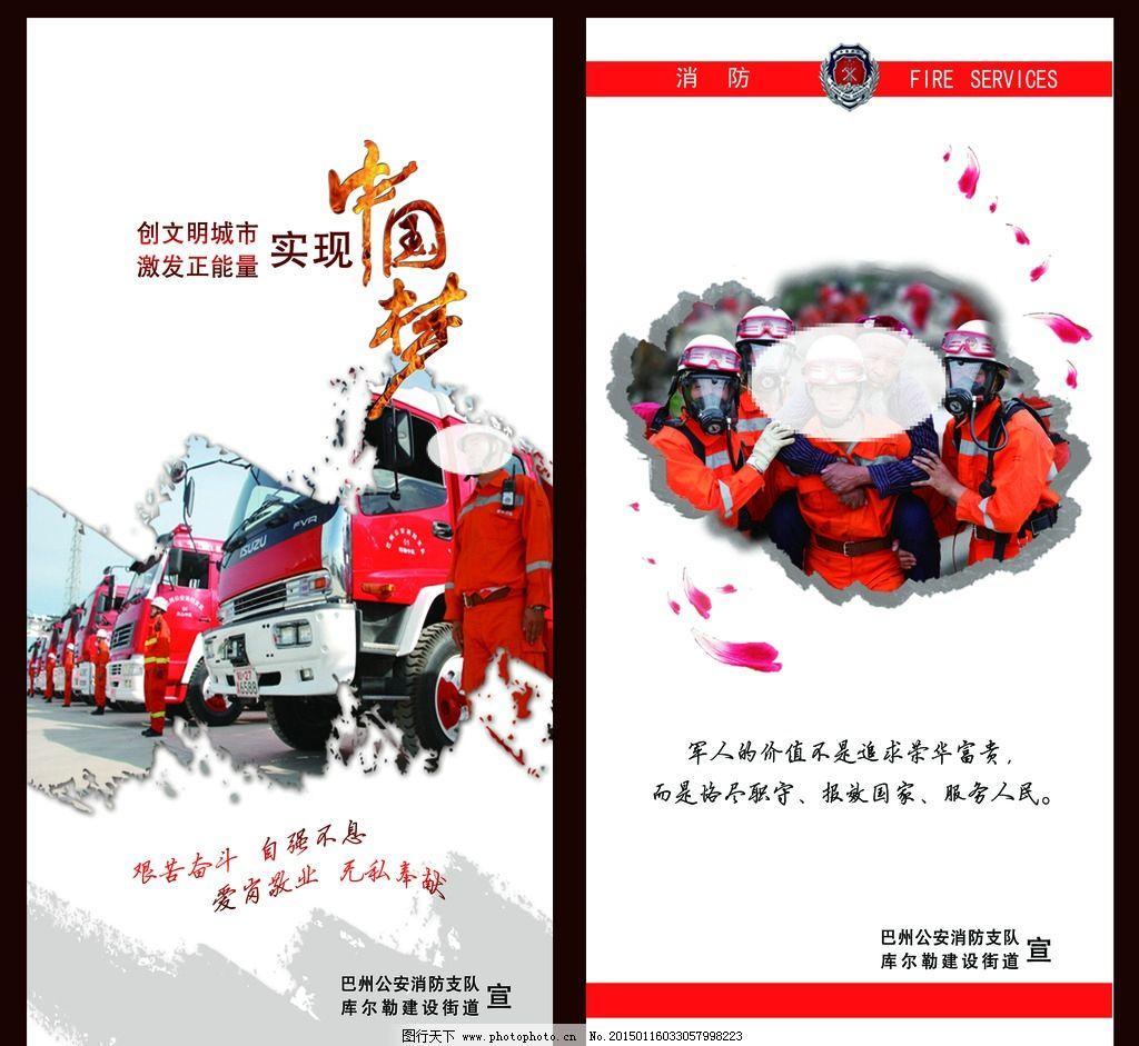 书签 标签 卡片 中国梦 公益 公益宣传 消防 救援 消防车 设计 psd