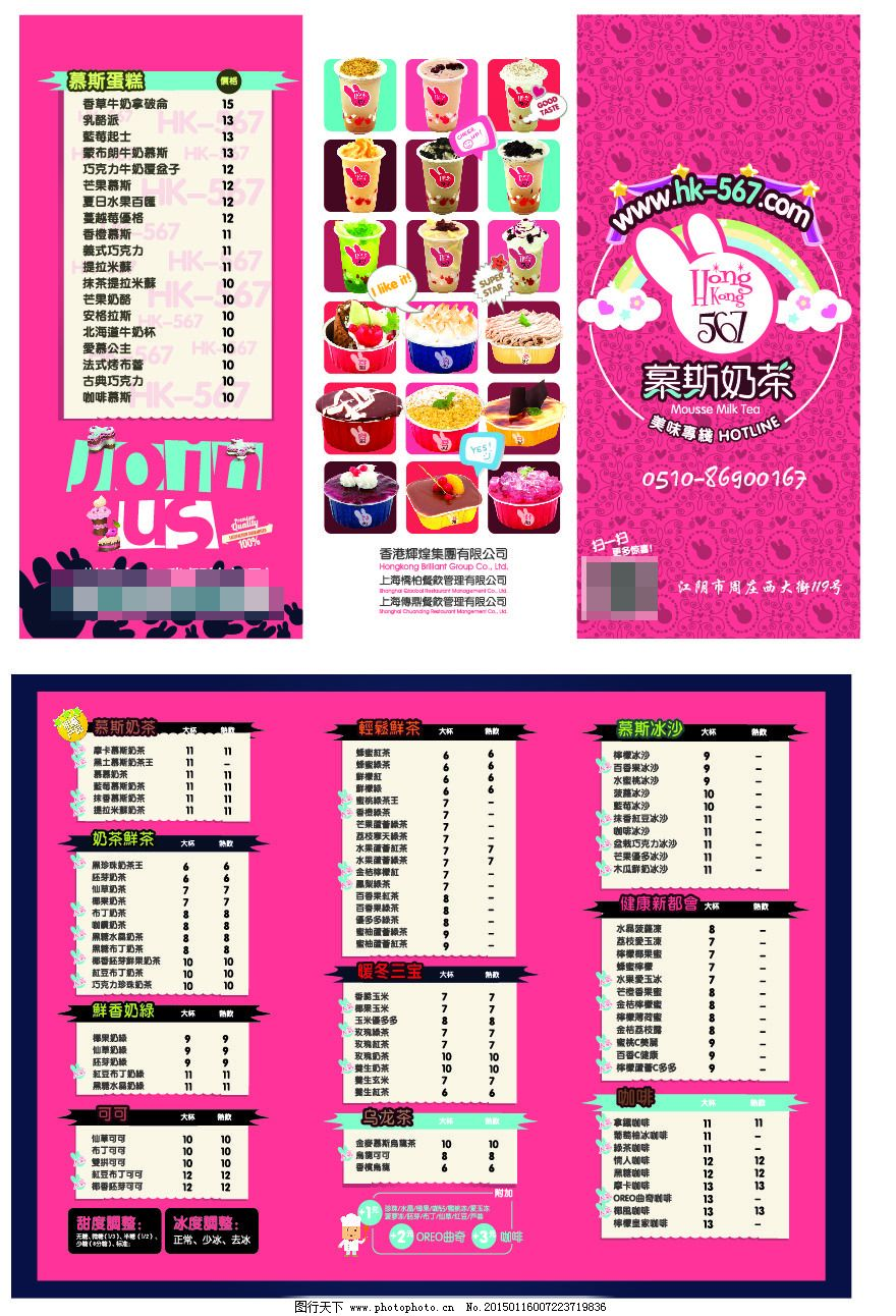 奶茶宣传单_宣传单彩页