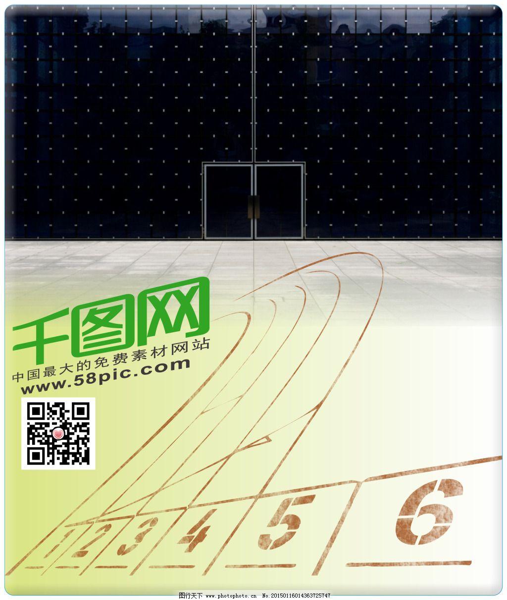 千图网鼠标垫免费下载 二维码 跑道 鼠标垫活动 跑道 二维码 原创设计