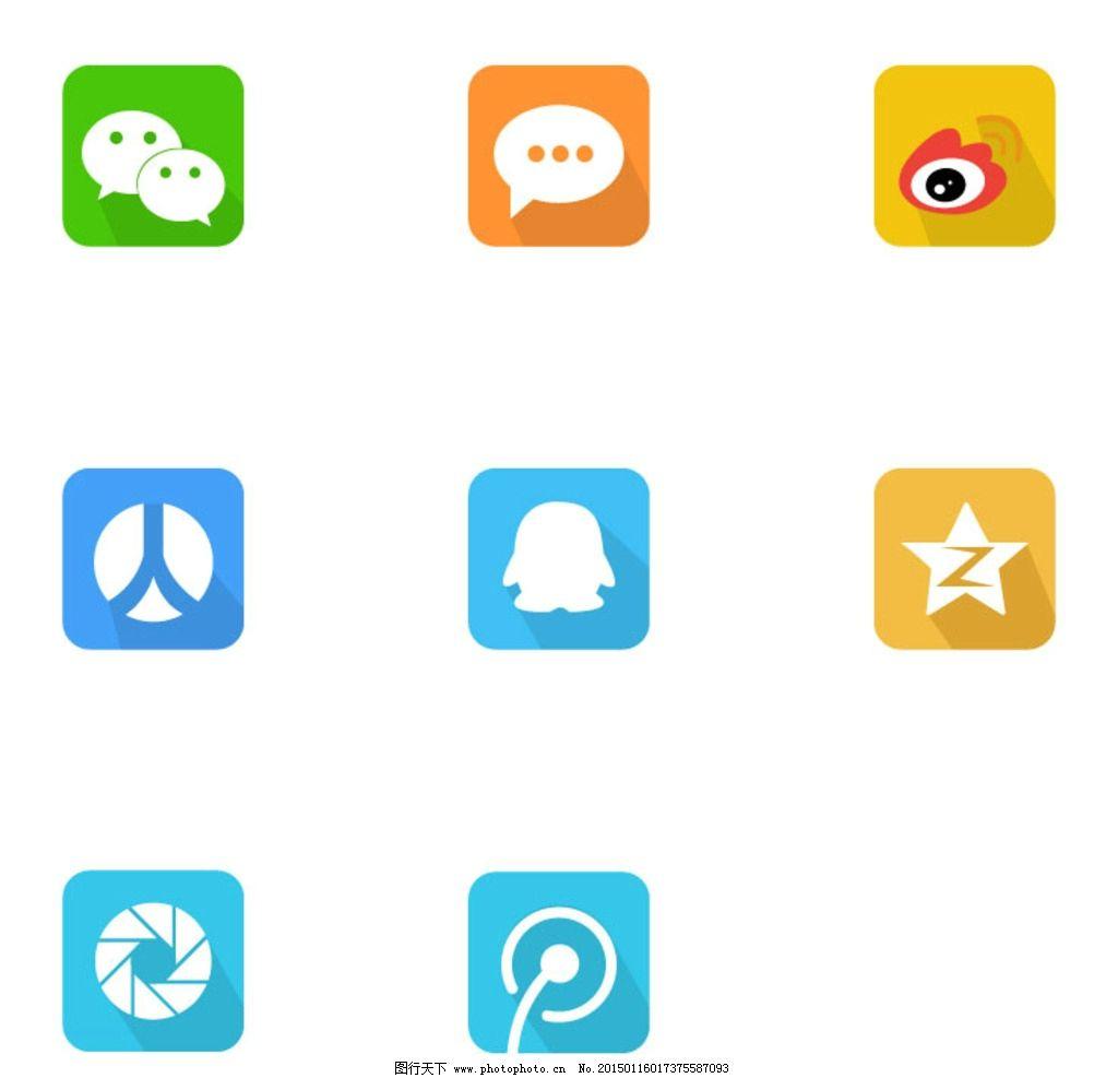 社交分享图标图片_图标按钮_ui界面设计_图行天下图库