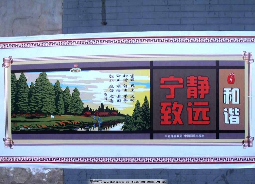 中国梦手绘墙 中国梦写真墙 中国梦喷绘墙 传统文化墙 校园诗词长廊