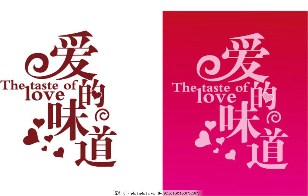 爱的味道艺术字矢量素材图片