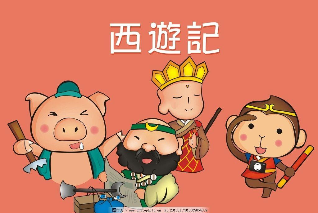 卡通 西游记 师徒 孙悟空 猪八戒 沙和尚 唐僧 矢量 设计 动漫动画