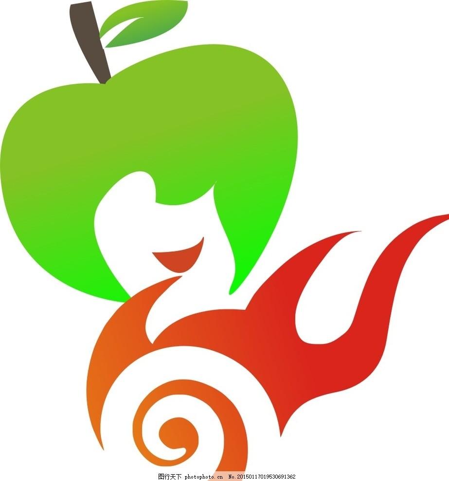 苹果创意 图形 创意 设计 火 苹果 元素 设计 文化艺术 其他 cdr