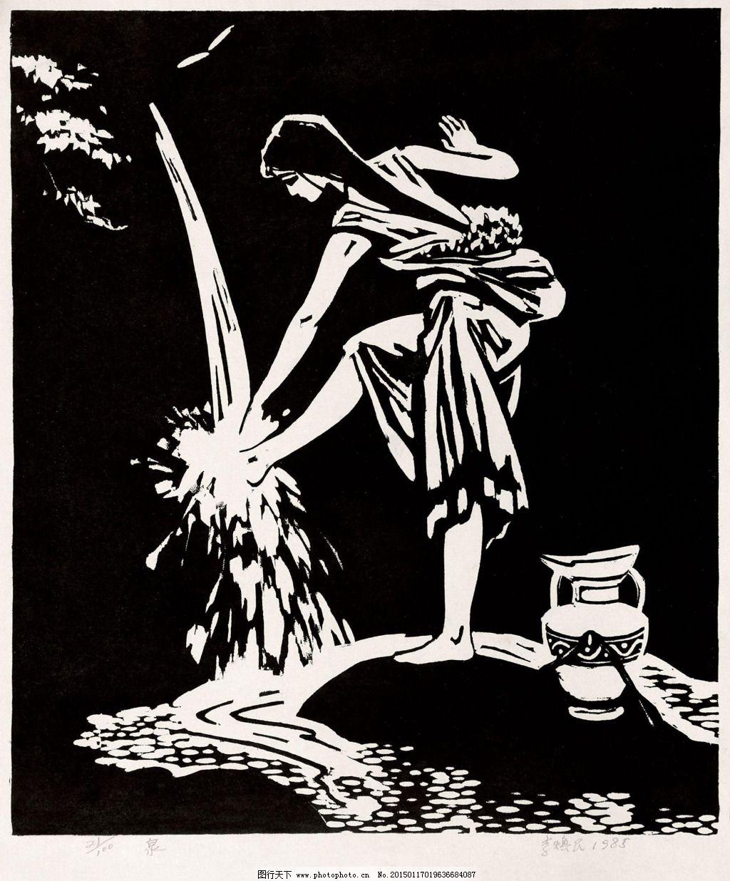 印痕造型的艺术 黑白木版画 刀与木的韵味 女青年 陶罐取水 李焕民