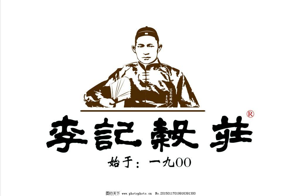 茶 普洱茶 李记谷庄 沱茶 茶标志 设计 标志图标 企业logo标志 cdr