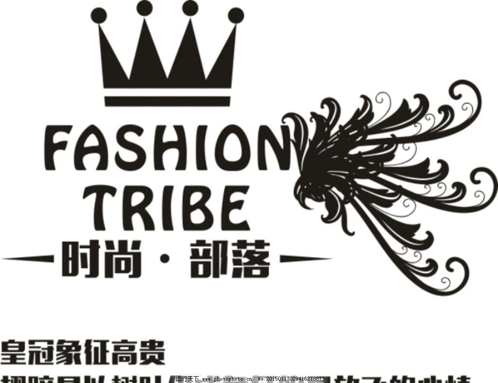 皇冠 翅膀 叶子 时尚 logo logo专辑 设计 广告设计 logo设计 cdr
