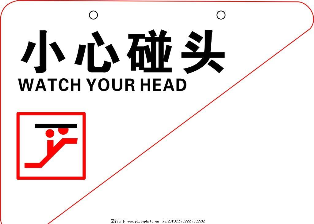 标牌 异型标牌 三角标牌 小心碰头 挂牌 异型挂牌 设计 广告设计 广告
