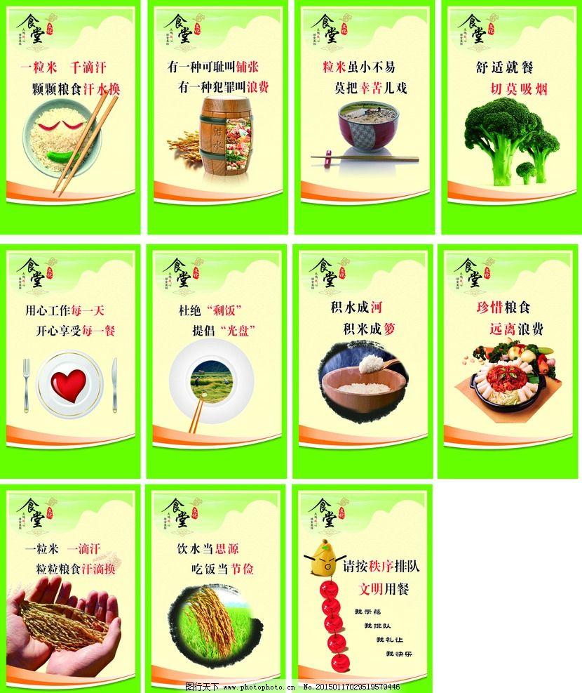 食堂文化 食堂标语 学校食堂标语 食堂海报 宣传海报 设计 广告设计