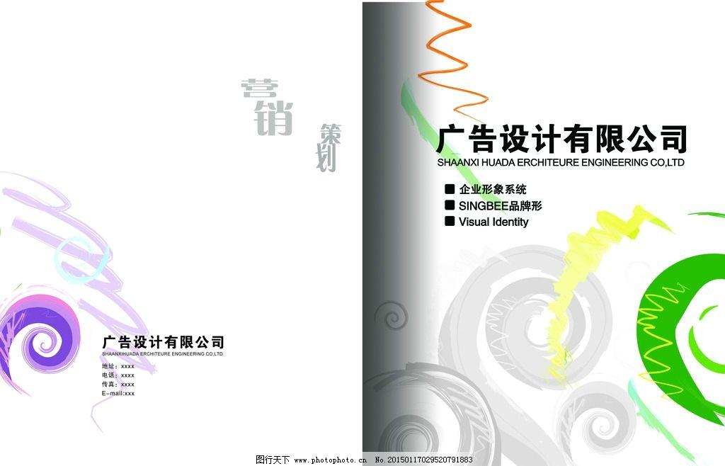 广告设计 杂志封面设计 大气 时尚 彩 设计 广告设计 广告设计 300dpi