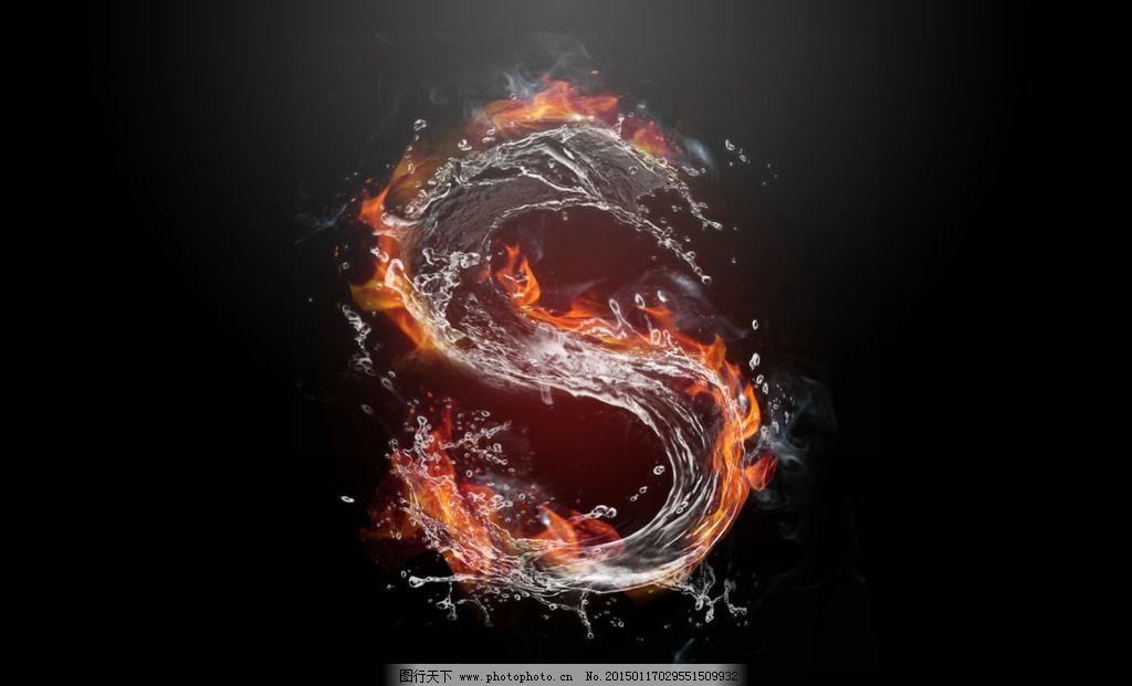 个性水火一体字图片_设计案例_广告设计_图行天下图库