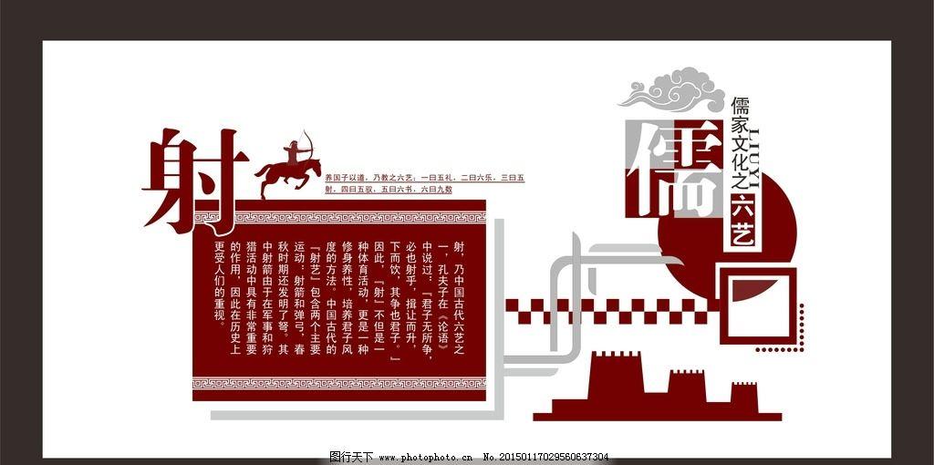 古代 六艺文化 展板 校园文化矢量 中式 设计 广告设计 广告设计 cdr