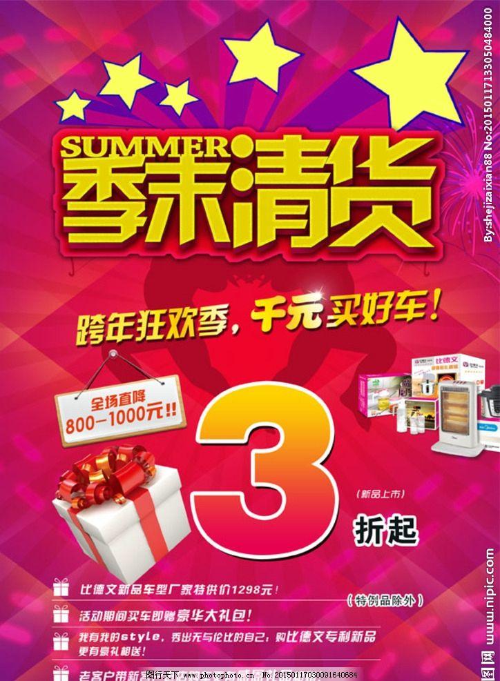 商场季末清货促销活动海报图片_海报设计_广告设计_图