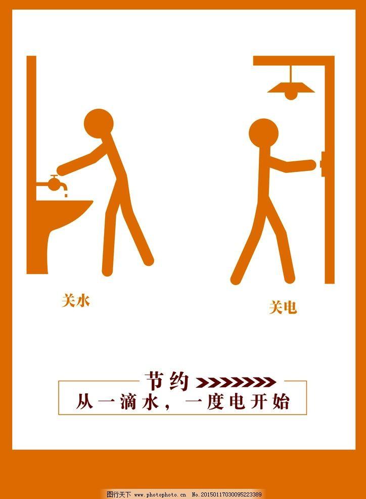节约用水用电图片_海报设计