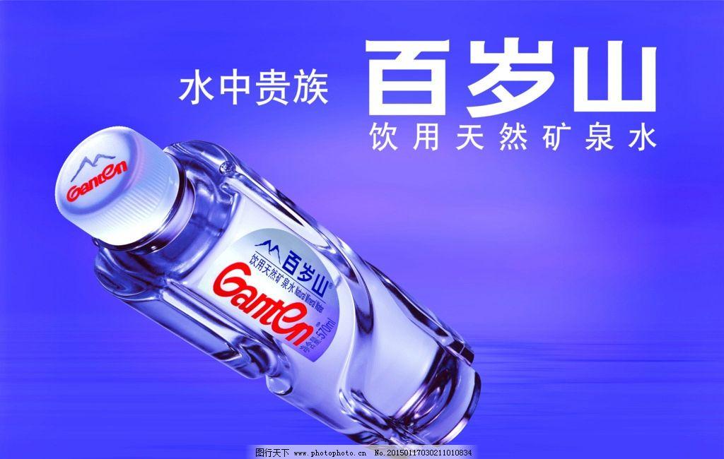百岁山 水中贵族 天然矿物质 瓶 标志 设计 广告设计 展板模板 50dpi