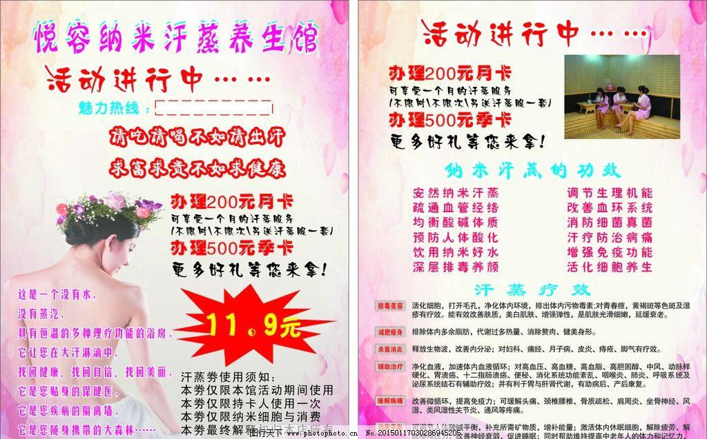 美容 养生 粉色 宣传 彩页 设计 广告设计 dm宣传单 cdr
