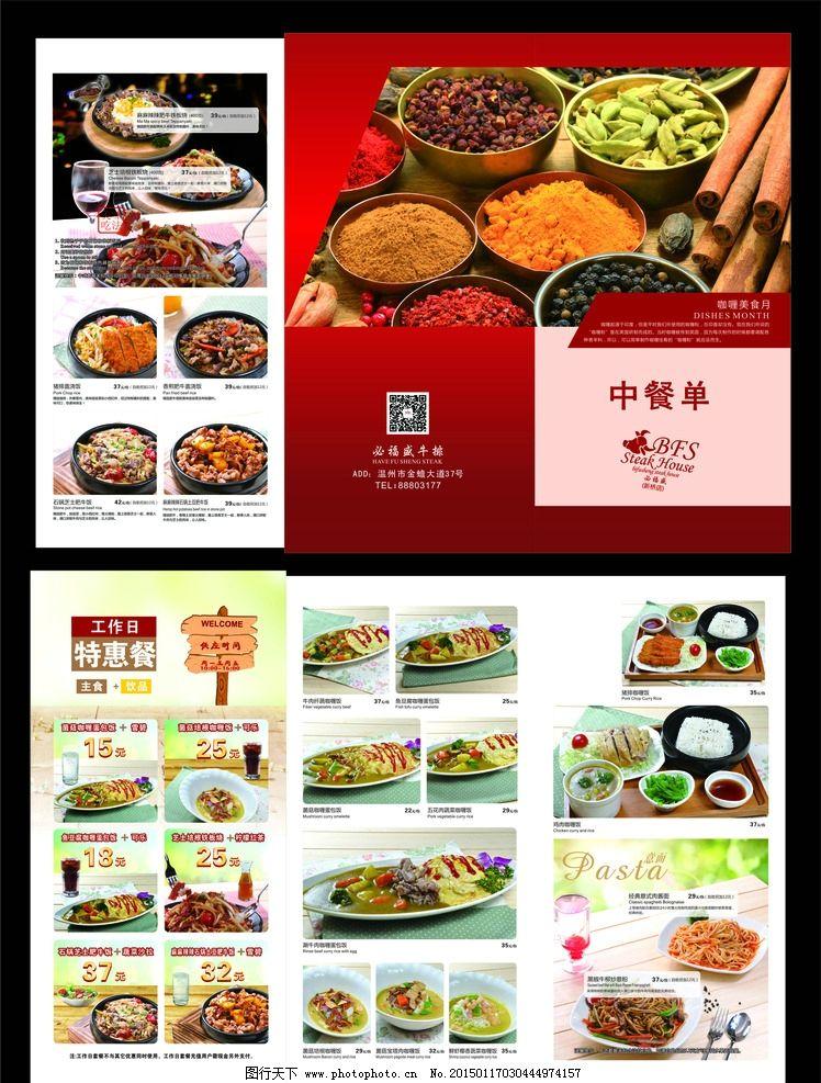 中餐菜谱 菜谱模版 中餐单 三折页菜单 宣传单菜单 dm单菜单 高档菜谱