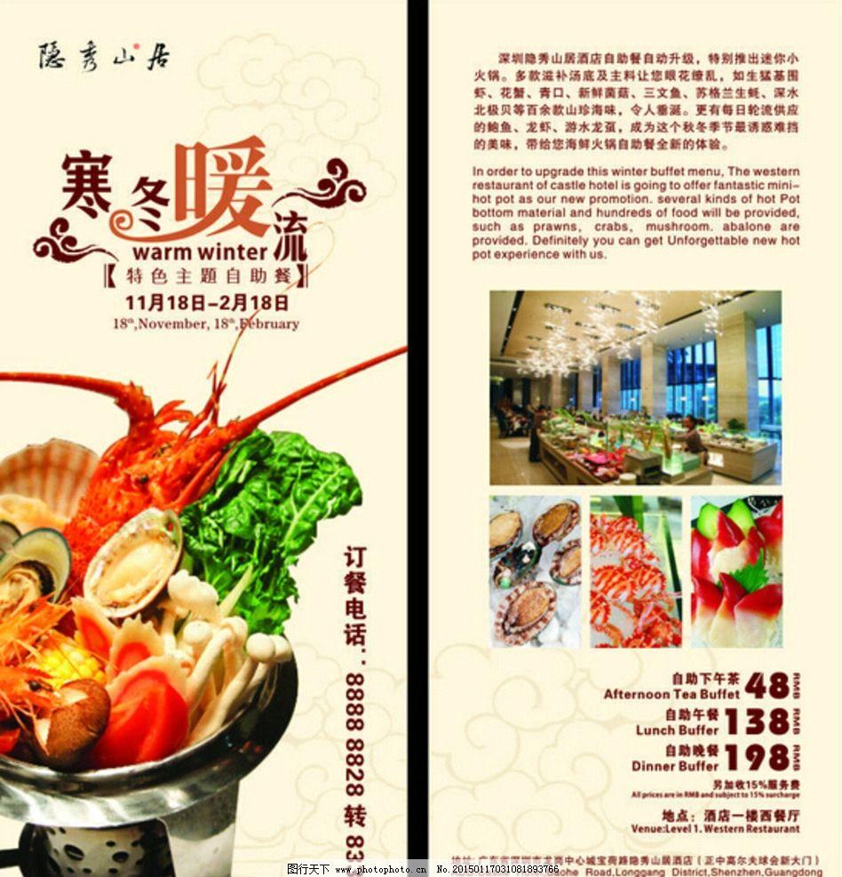 火锅宣传单 餐厅宣传单 龙虾火锅 海鲜火锅 餐饮新菜 新菜推广 火锅