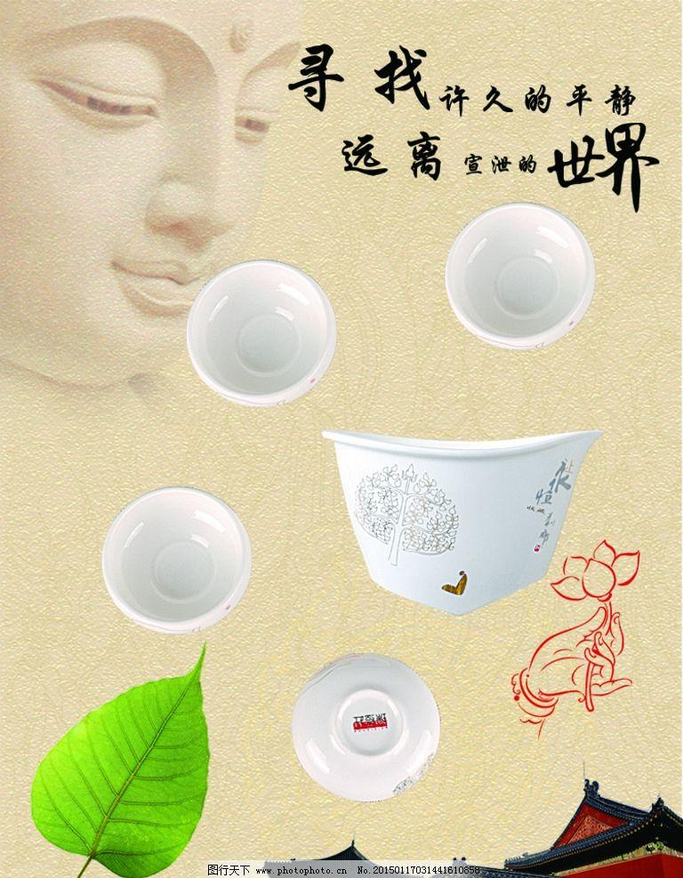 淘宝 茶具 菩提造型 佛 意境 骨质瓷 陶瓷茶具 设计 淘宝界面设计