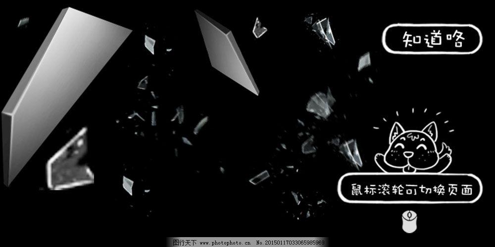 碎玻璃分层素材免费下载 玻璃 碎玻璃 玻璃 碎玻璃 碎裂 psd源文件