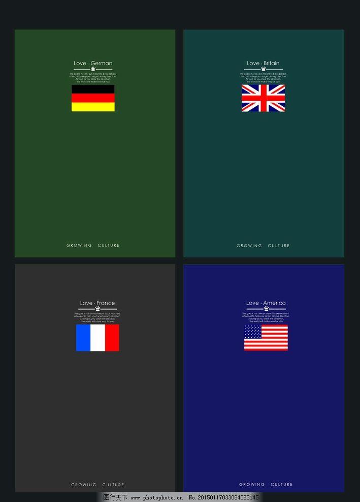 国旗风 国旗 德国国旗 英国国旗 法国国旗 美国国旗 皇冠 手绘 本本