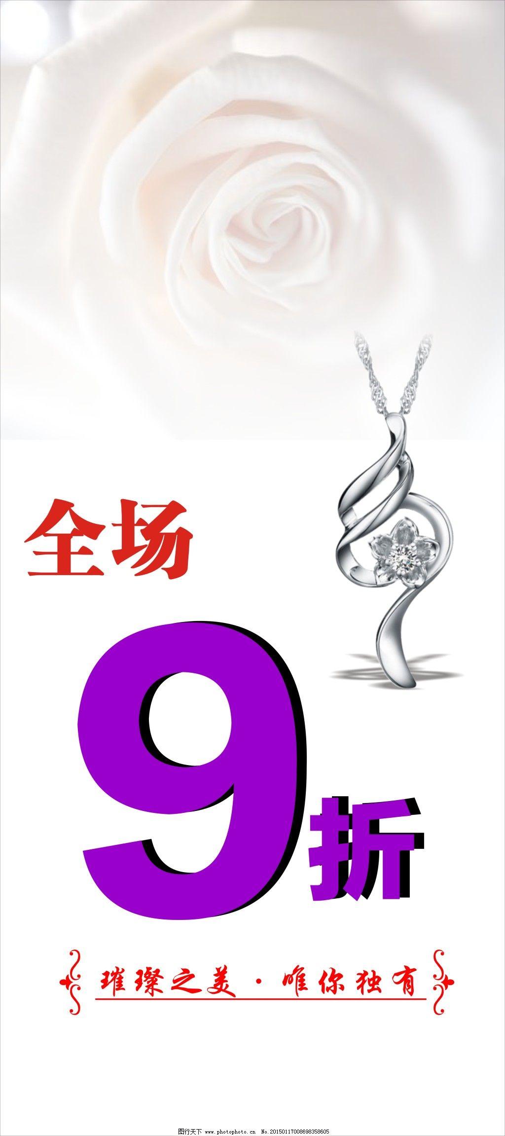 珠宝x展架面免费下载 x展架 钻石项链 x展架 钻石项链 珠宝广告语图片