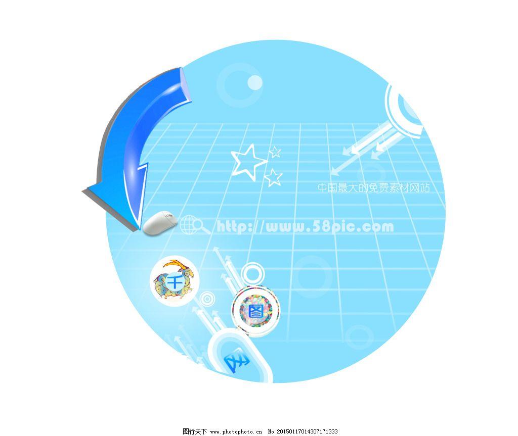 箭头 鼠标 鼠标垫 线条 鼠标 线条 箭头 鼠标垫 原创设计 创意设计