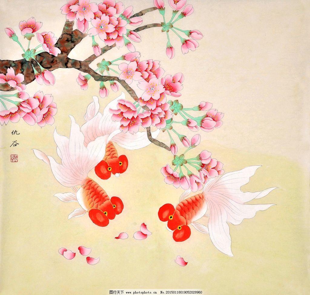 美术 中国画 工笔画 花木 桃花 金鱼 仇谷国画 设计 文化艺术 绘画