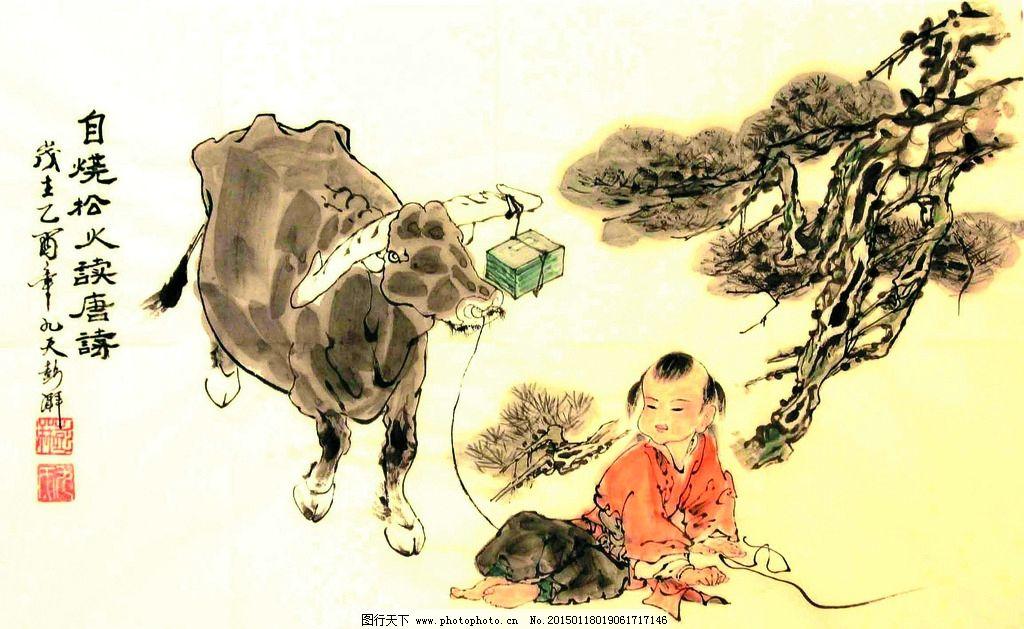美术 中国画 童子 男童 水牛 松树 读书 设计 文化艺术 绘画书法 72