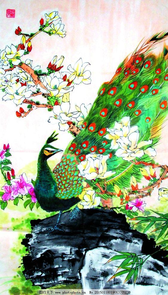 美术 中国画 花鸟画 孔雀 玉兰花 杜鹃花 竹子  设计 文化艺术 绘画
