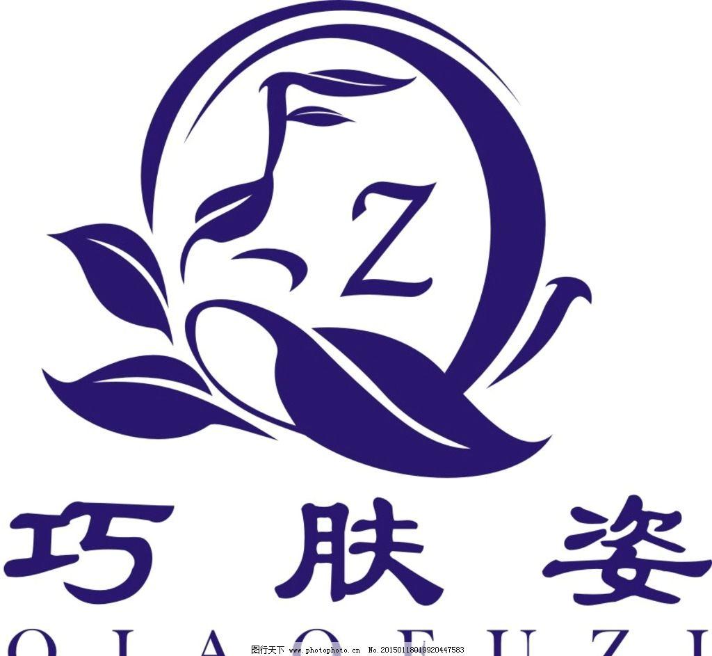 品牌名 企业形象 化妆品标志 蓝色标识 设计 标志图标 企业logo