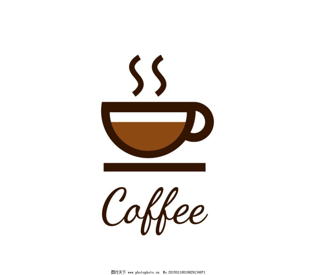 创意咖啡标志设计图片