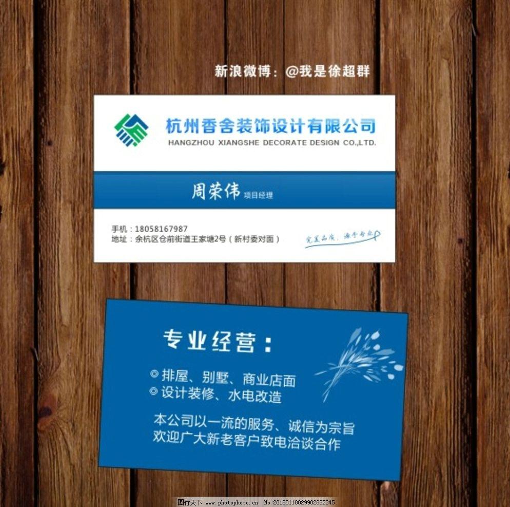 装饰公司名片 名片模板 清爽名片 蓝色名片 商务名片 名片 设计 广告