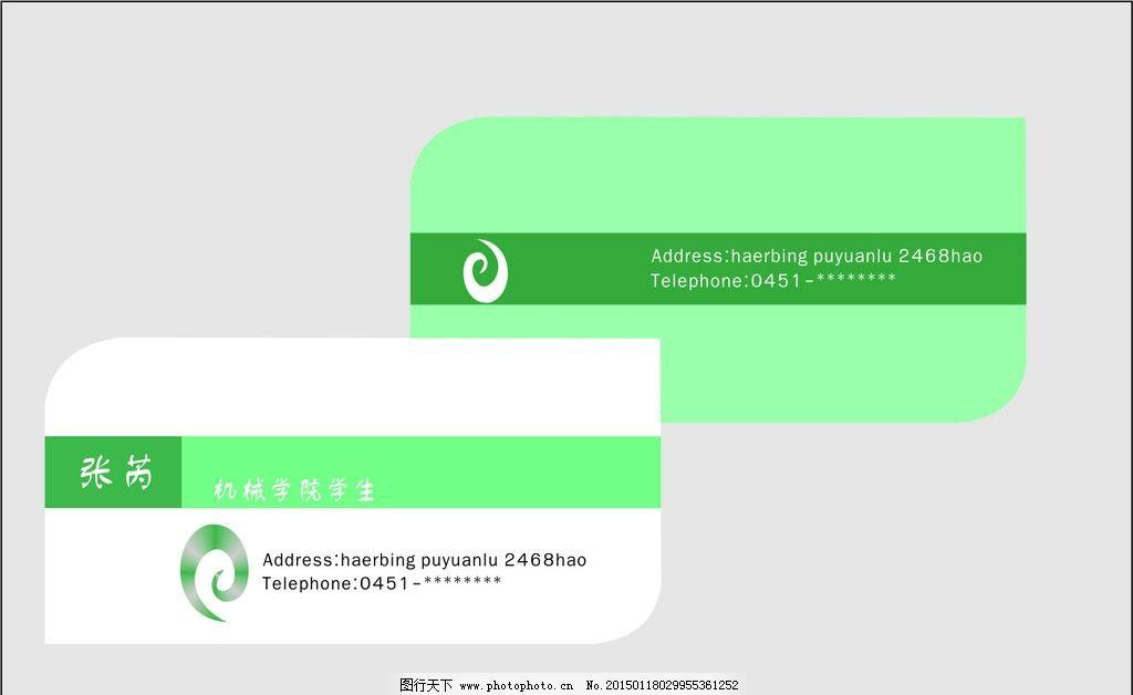 名片设计 共享素材 学生作品 cdr 冷色调 设计 广告设计 名片卡片 cdr