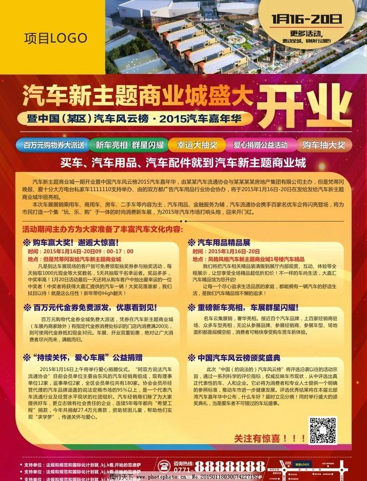 周年海报 海报设计 开业海报 店庆海报 促销海报 特价海报 科技海报