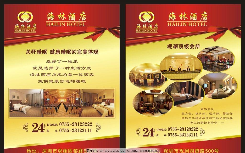 电梯广告 酒店楼梯 楼梯广告 楼梯海报 客房海报 红色背景 广告设计