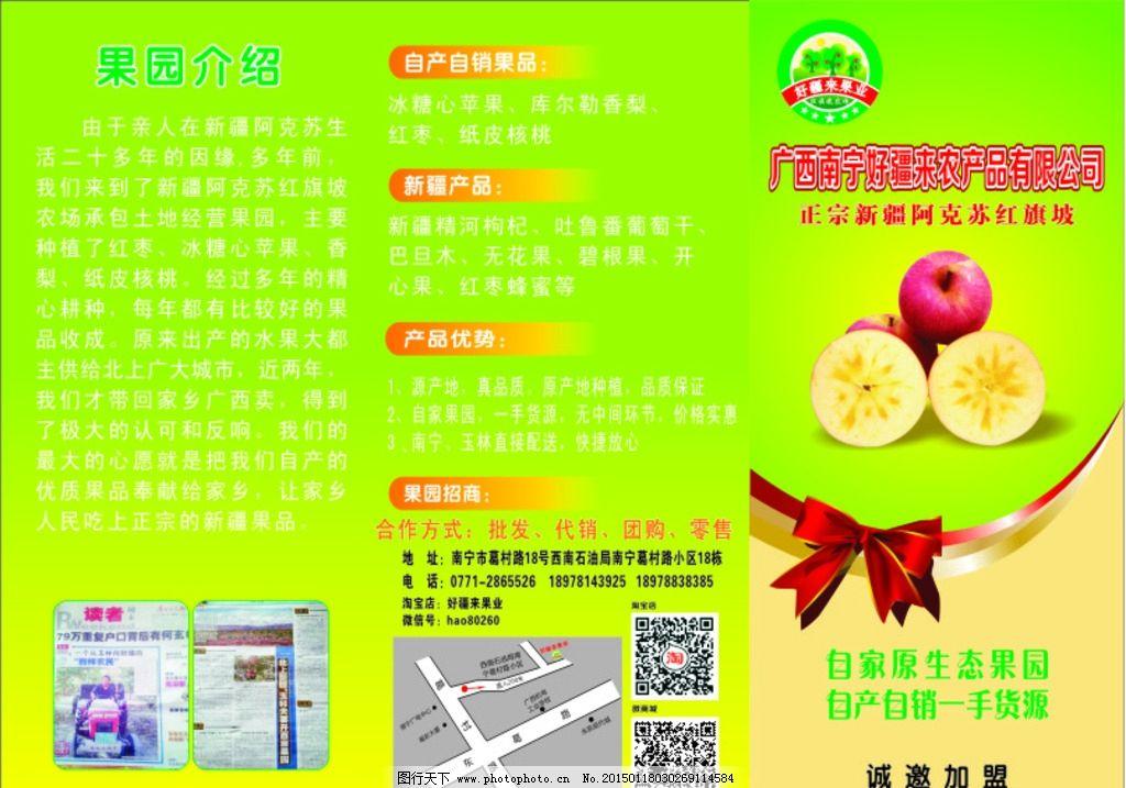 水果宣传单图片