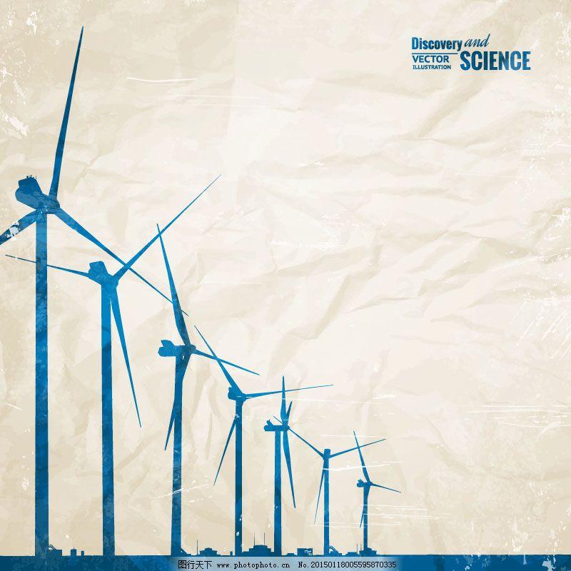 电力风车褶皱背景免费下载 电力 科技 绿色能源 矢量图 褶皱 纸张