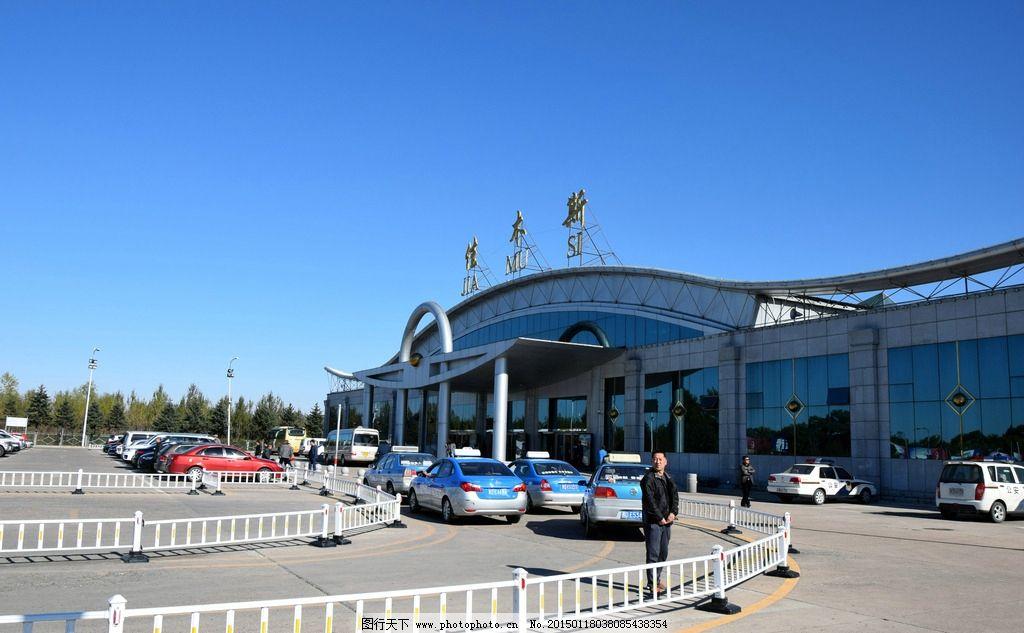 佳木斯飞机场 黑龙江小机场