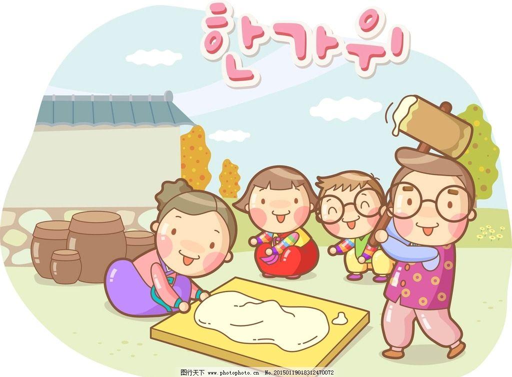 温馨 家庭 韩系 可爱 萌 卡通  设计 动漫动画 动漫人物  eps