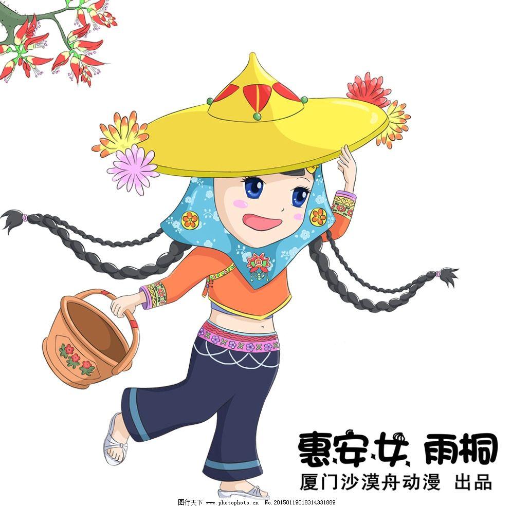 儿童惠安女 惠安女吉祥物 惠安女卡通 惠安女动漫 惠安女简笔画 泉州