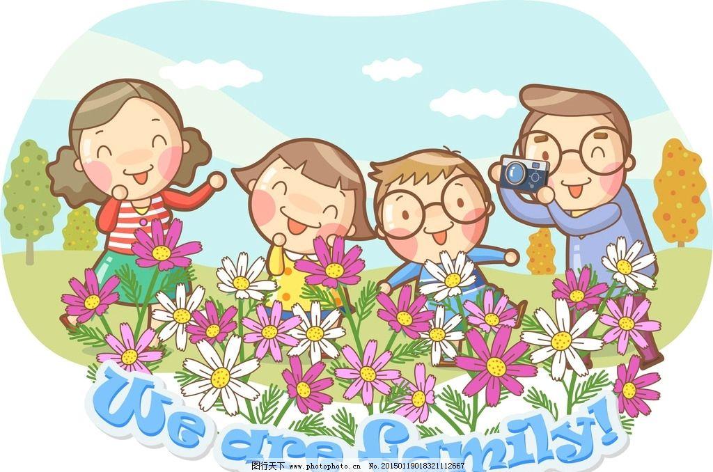 家庭有爱的漫画图片