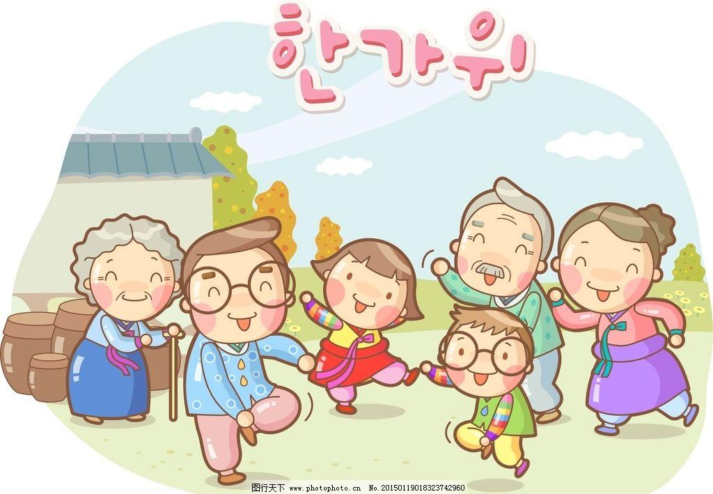 家庭卡通图图片