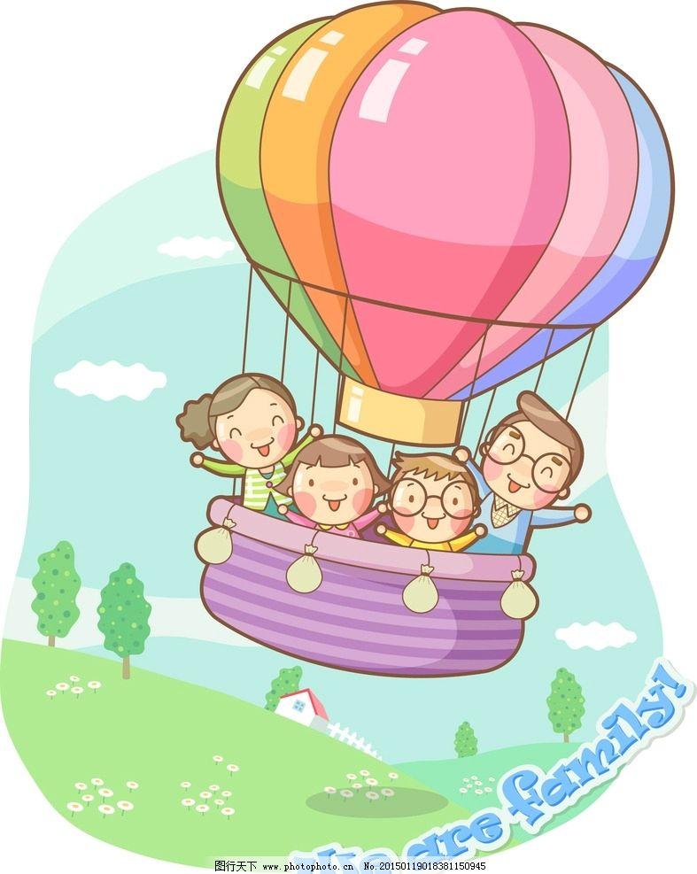 温馨家庭图片卡通图片