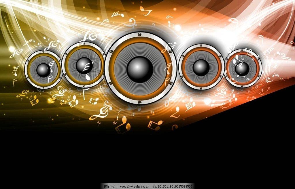 音频 音乐 喇叭 信号 波形 动感音乐背景 矢量 eps 设计 文化艺术