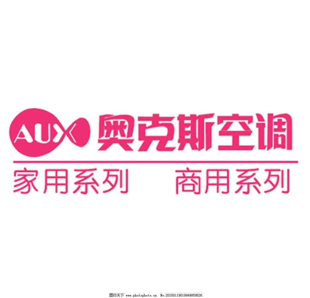 设计 标识 商标 标志 品牌 电器 空调 平面设计 设计 标志图标 企业